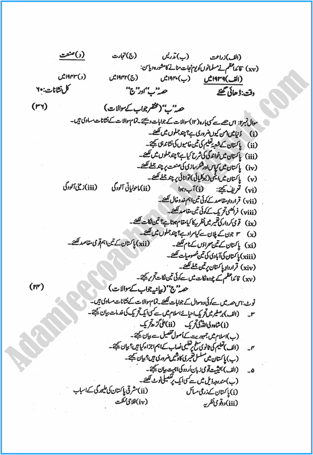ix-pakistan-studies-urdu-past-year-paper-2015
