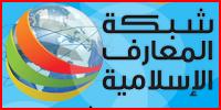 جمعية المعارف الإسلامية الثقافية: موقع إسلامي شامل يهتم بالثقافة الإسلامية ويقدمها للمسلمين بأسلوب بسيط وسهل