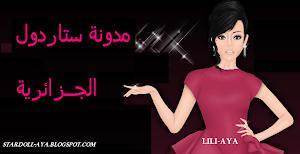 مدونة ستاردول الجزائرية