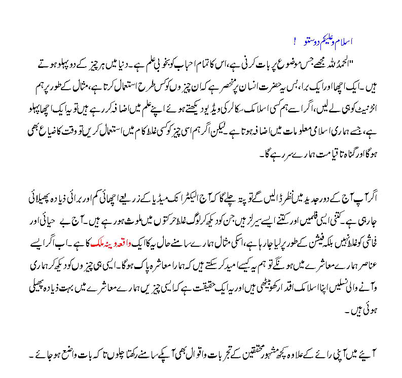 Essay on taleem in urdu - Essay on bill gates management style