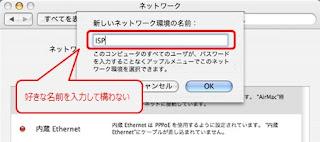 「新しいネットワーク環境の名前」を入力