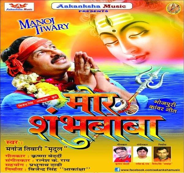 Watch Promo Videos Songs Bhojpuri Bol bam Album Mor Sambhu Baba 2015 (Manoj Tiwari) Songs List, Download Full HD Wallpaper, Photos.