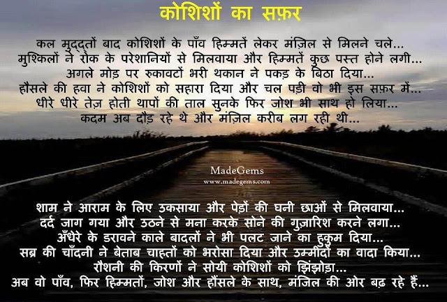 Inspiring Hindi Poem Kavita