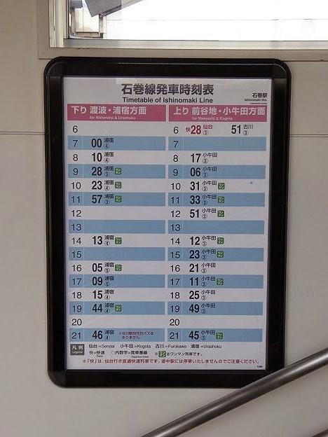 石巻線 ワンマン 浦宿行き キハ48形行先