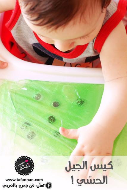 كيس جيل الشعر الحسي نشاطات للصغار sensory bag for little kids