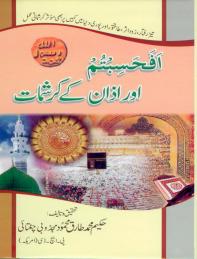 Afahasibtum Aur Azan K Karishmat pdf