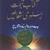 Aftab Naboovat Ki Sunehri Shaain urdu pdf book