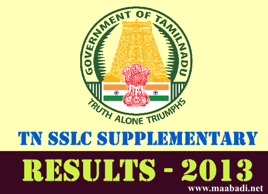 TN 10th SSLC Supplementary Result 2013 at www.tnresults.nic.in