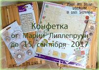Конфетка от Маши №2 !!! 15.09