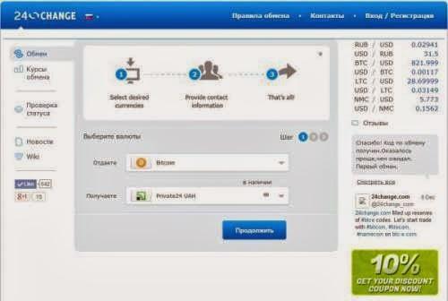 Легкий ввод/вывод электронных денег