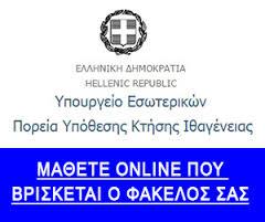 ΠΟΡΕΙΑ ΥΠΟΘΕΣΗΣ ΚΤΗΣΗΣ ΙΘΑΓΕΝΕΙΑΣ