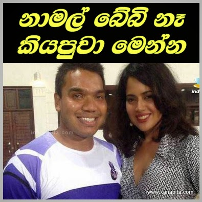 Gossip Lanka News Sri Lanka Gossip News Related Keywords
