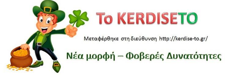 ΔΙΑΓΩΝΙΣΜΟΙ - KERDISETO | Διαγωνισμοί με δώρα