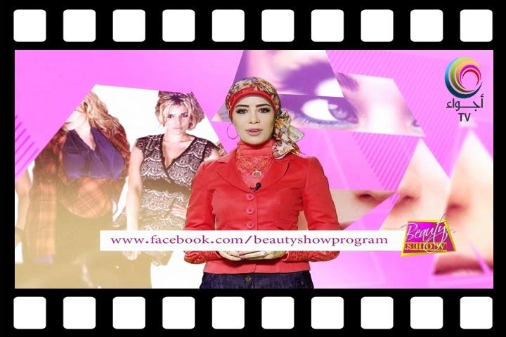 برنامج بيوتى شو 2014 على شاشة قناة أجواء الفضائية السعودية