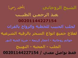 الشيخ الروحاني عبدالرحمن الطيب