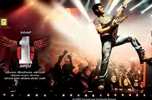 1 Nenokkadine (2013) Songs Download