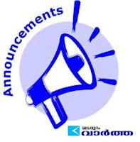 Government, Announcements, Malappuram, Kerala, Malayalam news