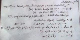 تصحيح تمرين 16 حول تحليلية الجداء السلمي وتطبيقاته