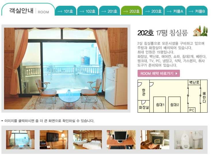 Minbak in Udo Island Korea | www.meheartseoul.blogspot.com