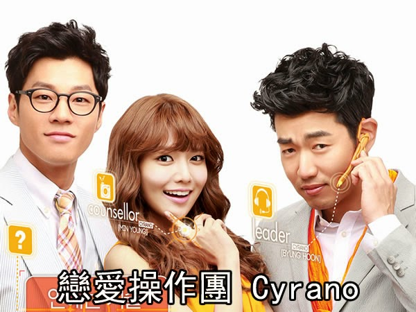 戀愛操作團 Cyrano Dating Agency Cyrano