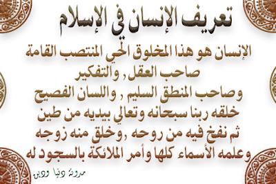 تعريف الإنسان في الإسلام