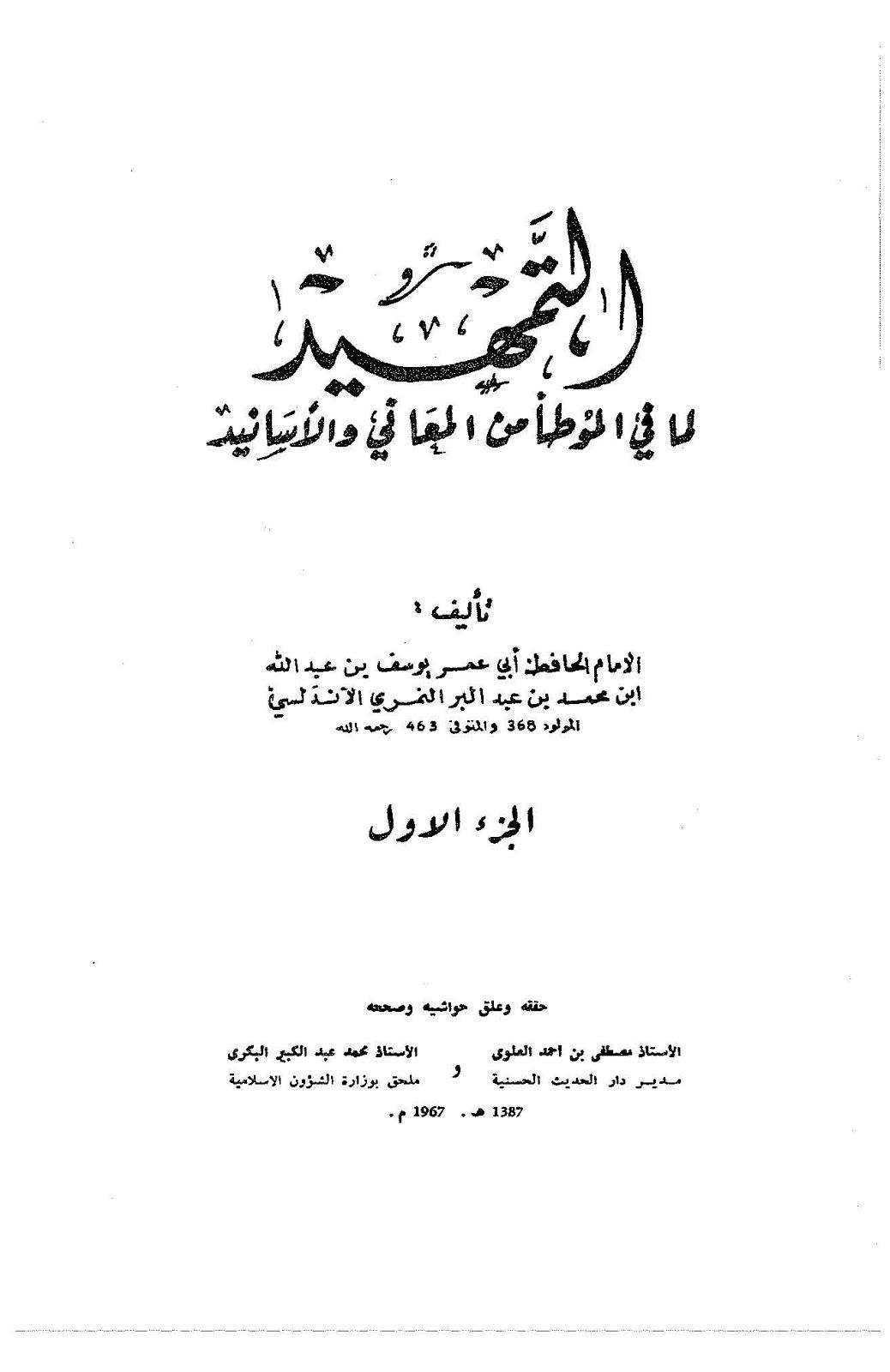 التمهيد لما في الموطأ من المعاني والأسانيد - لابن عبد البر ( 26 مجلد على رابط واحد ) pdf
