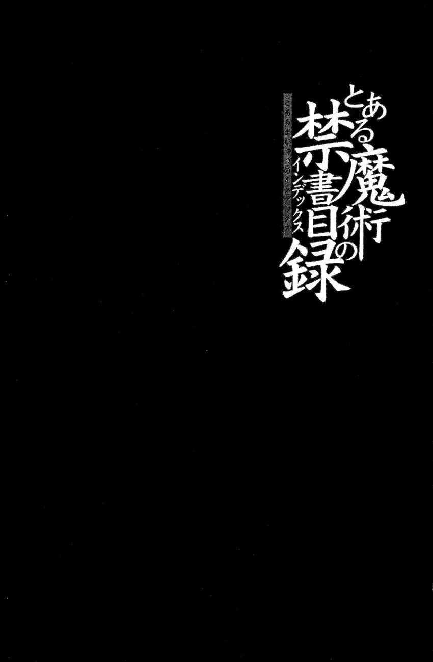 อ่านการ์ตูน To aru Wasurerareta Ai no Index to Touma 1 ภาพที่ 42