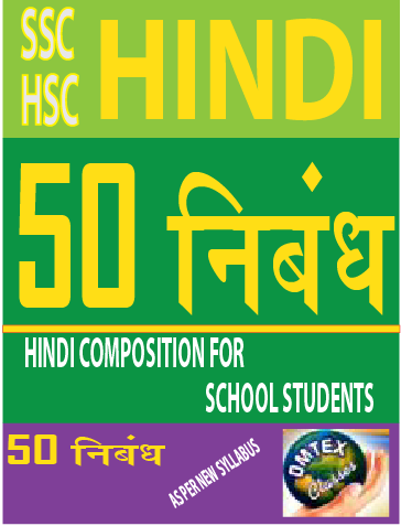 HINDI COMPOSITION FOR SCHOOL & COLLEGE STUDENTS