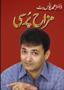 Mazah Pursi by Dr Younas But - Mazah Pursi by Dr Younas Butt