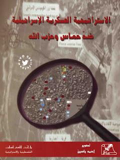 الاستراتيجية العسكرية الإسرائيلية ضد حماس وحزب الله - غابرييل سيبوني وآخرون