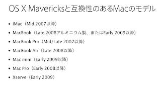Mavericksをインストール出来るMacの互換リスト