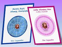 Βιβλία Αστρολογίας