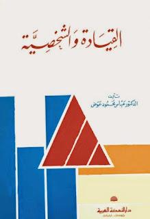 كتاب القيادة والشخصية - عباس محمود عوض