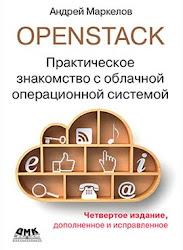 """Андрей Маркелов""""OpenStack. Знакомство с облачной операционной системой"""". (ДМК Пресс, 4 изд, 2018 г)"""