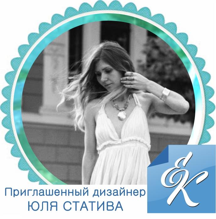 Приглашенный дизайнер март-май