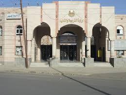 نتائج الثانوية العامة في اليمن 2013 - موقع وزارة التربية والتعليم في اليمن