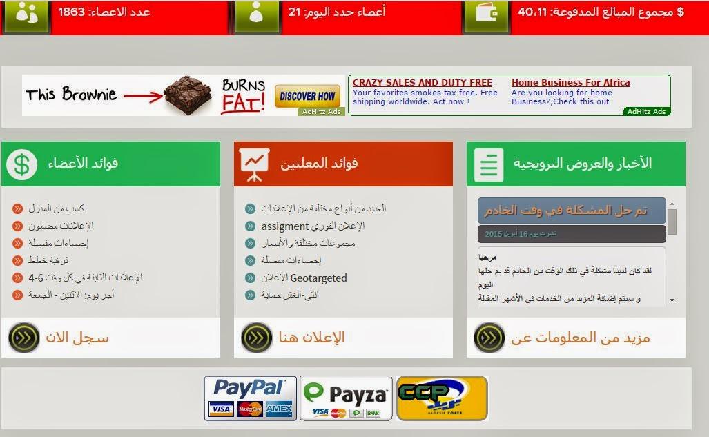 شركة الوسيط elwassitepub الجزائرية العملاقة ط¬ط²ط§ط¦ط±ظٹ.JPG