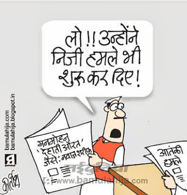 manmohan singh cartoon, india pakistan cartoon, nawaz sharif cartoon, Terrorism Cartoon, indian political cartoon