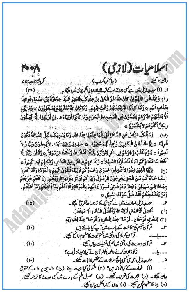 islamiat-2008-past-year-paper-class-x