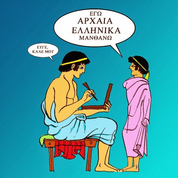 Aprendo griego antiguo