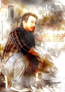 """موعد عرض وقصة مسلسل """" حكاية حياة """" علي قناة CBC خلال شهر رمضان 2013"""
