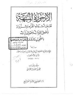 حمل كتاب الأرجوزة المنبهة على أسماء القراء والرواة وأصول القراءات وعقد الديانات بالتجويد والدلالات - أبو عمرو الداني