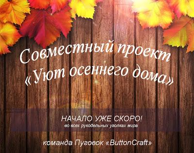 СП-осень