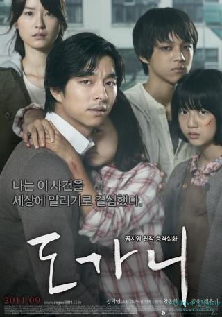 Lò Nung - The Crucible