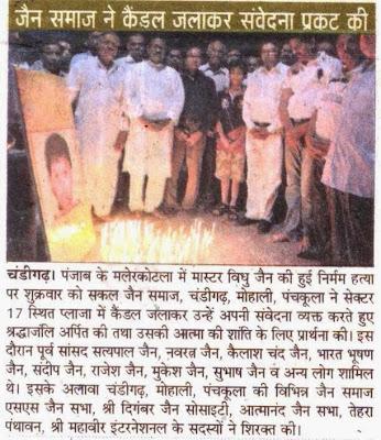 पंजाब के मलेरकोटला में मास्टर विधु जैन की हुई निर्मम हत्या पर शुक्रवार को कैंडल जलाकर श्रधांजलि अर्पित करते हुए पूर्व सांसद सत्य पाल जैन व अन्य