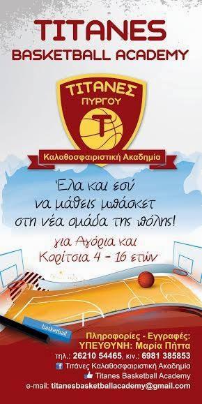 Titanes Basketball Academy
