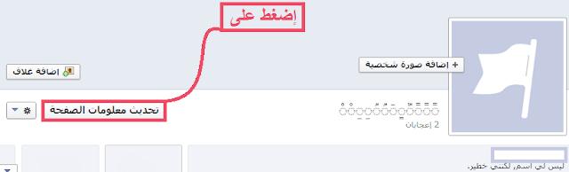 طريقة إنشاء صفحة على الفيسبوك بدون إسم.