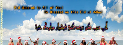 Girls Eid Facebook Cover 2012