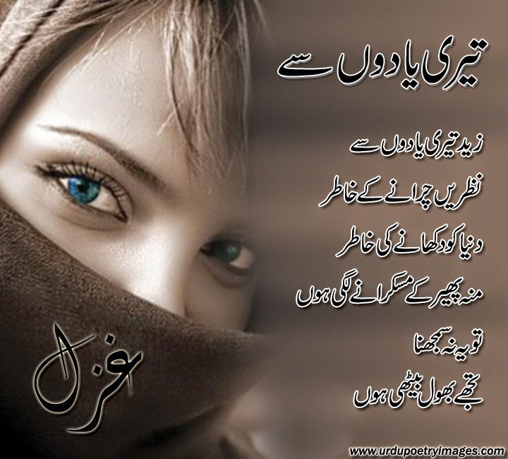 new yaad ghazals