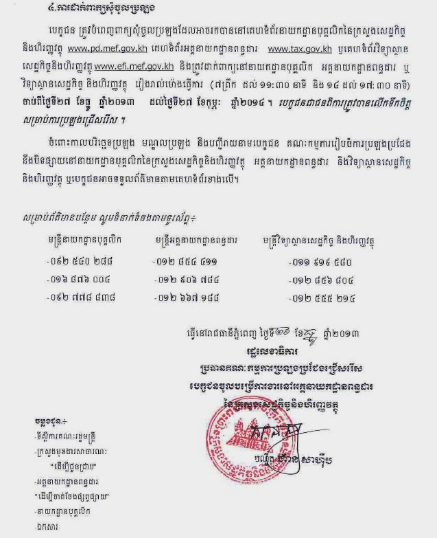 http://www.cambodiajobs.biz/2014/01/tax-employee-280-positions-general.html